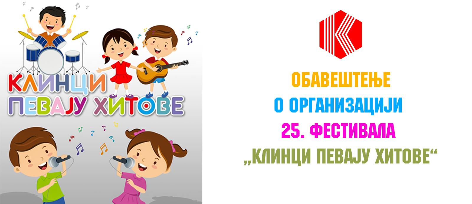 """Обавештење о организацији 25. фестивала """"Клинци певају хитове"""""""
