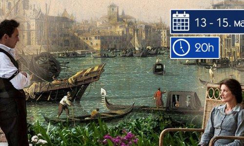 Писма из Венеције