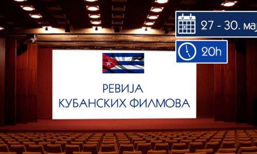 Ревија кубанских филмова