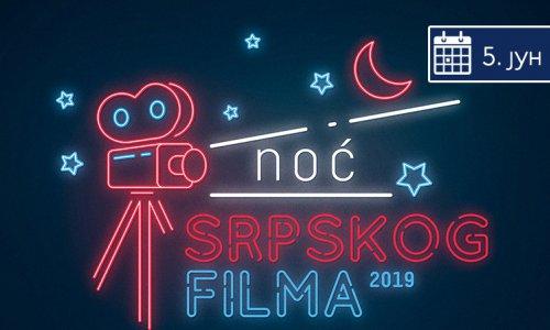 Ноћ српског филма