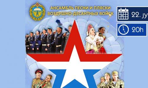 Ансамбл песама и игара Ваздушно-десантних снага Русије