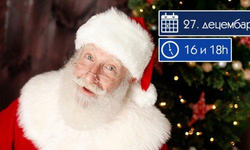 Новогодишња представа са Деда Мразом и подела пакетића