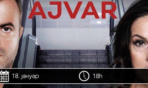 Ајвар