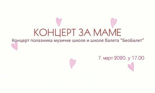 Концерт за маме