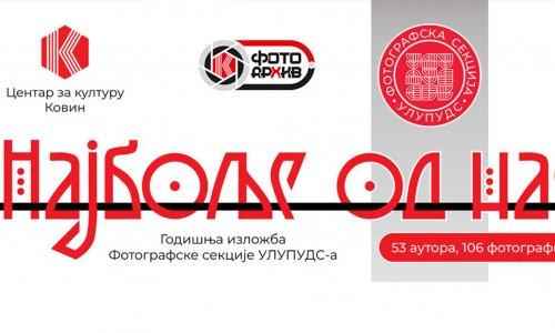Годишња изложба Фотографске секције УЛУПУДС-а