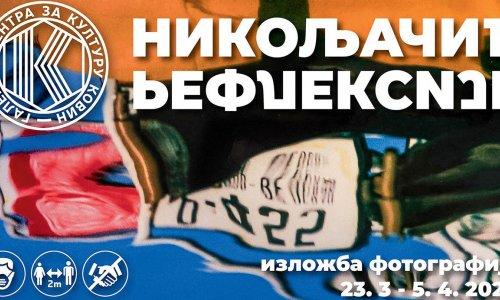 Изложба фотографиjа - Никољачић