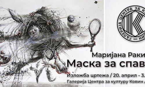 Изложба цртежа Маријане Ракићевић -